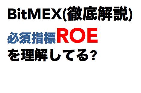 bitmex,ROEトップ
