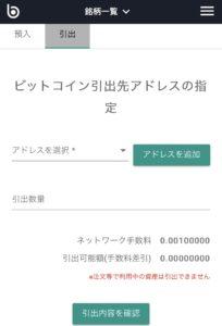 bitbankアドレス指定