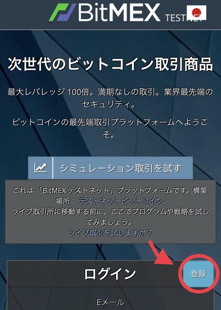 bitmexデモ登録1