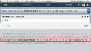 bitmexのXRPリップルfx選択画面