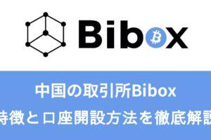 biboxトップ
