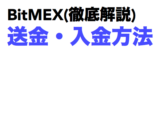 bitmex送金・入金方法
