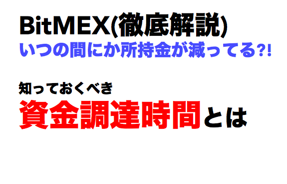 bitmex資金調達時間トップ