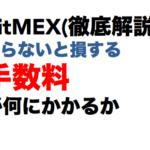 bitmex手数料