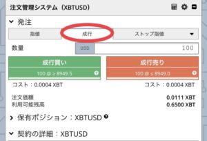 bitmex成行注文