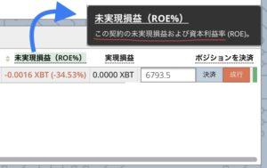 bitmexオープンポジションROE