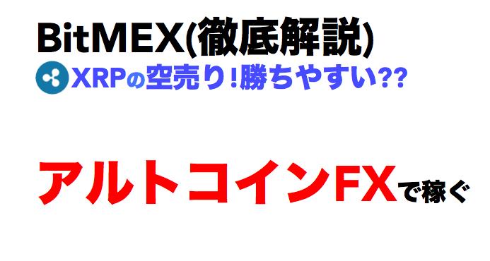 bitmexアルトコインfxトップ3