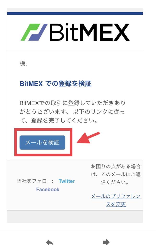 bitmexデモのメール認証