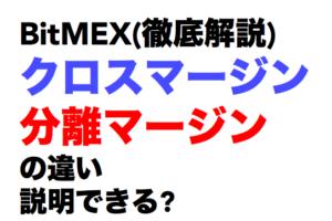 bitmexクロスマージンと分離マージンの違い