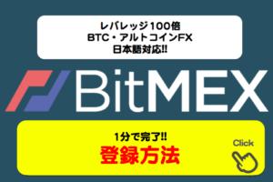 bitmex登録方法トップ
