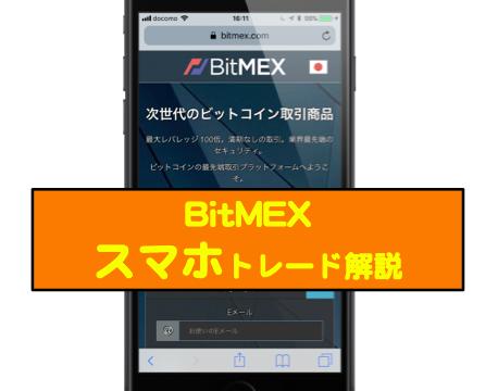 bitmexスマホトレード
