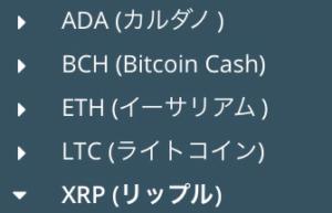 bitmexアルトコインfx通貨一覧