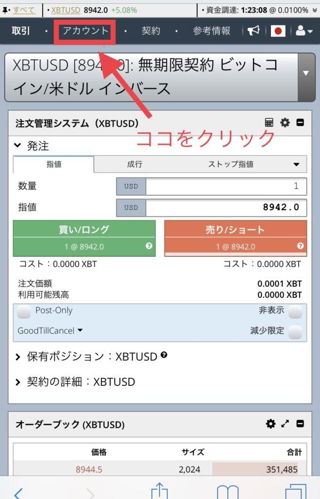 bitmexデモ入金方法1