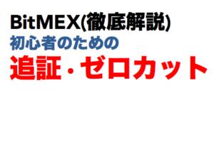 bitmex追証・ゼロカット