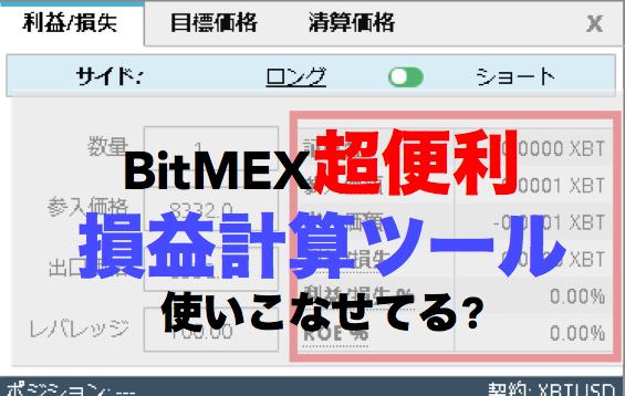 仮想通貨FXが怖い初心者は必ずデモトレード!BitMEX(ビットメックス)の