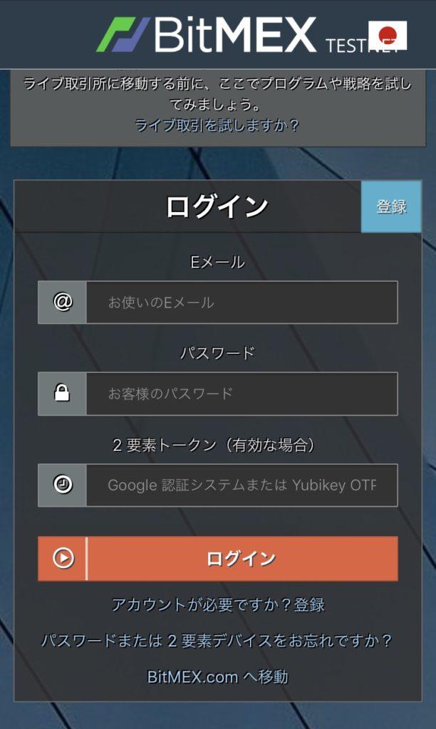 bitmexデモのログイン