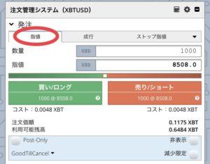 bitmex指値注文