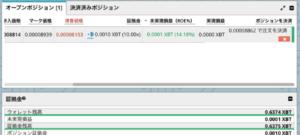 bitmexのXRPリップルのポジション