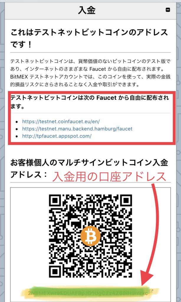 bitmexデモ入金方法3
