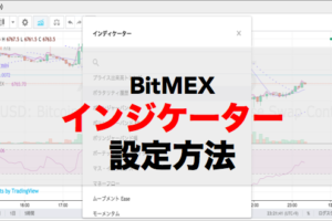 bitmex インジケーター設定方法トップ