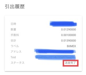 bitmex入金履歴