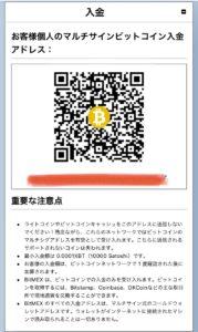 bitmex入金アドレス