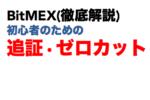 【初心者向け】BitMEX(ビットメックス)追証あるの?追証とゼロカットを図解