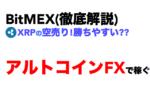 【図解ピヨ】勝ちやすい?XRPショート(空売り)!BitMEXのアルトコインFXの使い方