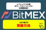 【図解ピヨ】1分で完了!BitMEX(ビットメックス)の登録方法と注意点!