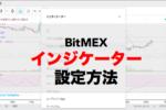 【図解ピヨ】BitMEXインジケーター(テクニカル指標)の設定方法