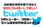 仮想通貨で稼ぎたいなら絶対にフォローすべきTwitterアカウント。人気おすすめトレーダーまとめ!