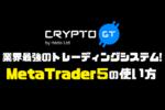 CryptoGT(クリプトGT)仮想通貨FX初心者向けMT5のスマホアプリの使い方