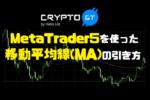 CryptoGT(クリプトGT)のトレードシステムMT5での移動平均線(MA)の使い方!