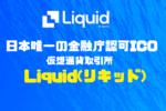 国内取引高一位って知ってた?Liquid by Quoine(リキッドバイコイン)の特徴・評判・登録方法