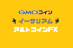 【GMOコイン】イーサリアムのFX・レバレッジ取引