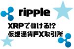 XRP(リップル)で仮想通貨FXをやるならここ!!オススメ取引所比較したピヨ