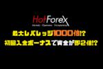 【HotForex】レバレッジ1000倍!?仮想通貨FXだけじゃない!海外FX取引所