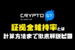 CryptoGT(クリプトGT)の証拠金維持率って高いの!?計算方法と比較ピヨ