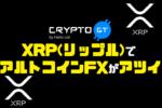 メリットたくさん!CryptoGT(クリプトGT)でリップルFX(レバレッジ)取引