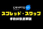 知らないと損する!CryptoGT(クリプトGT)の手数料について徹底解説!