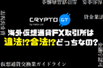 CryptoGT(クリプトGT)って違法ピヨ?法律から調べてみた