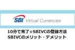 リップル提携の国内取引所SBIVCの登録方法・口コミ・評判・特徴