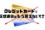 仮想通貨はクレジットカード禁止?現在クレカで購入できる唯一の取引所とは?