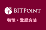 BITPoint(ビットポイント)の登録方法なぜ初心者におすすめなのか