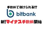 bitbank(ビットバンク)がマイナス手数料開始!手数料で儲けるコツ