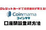 クレジットカードで仮想通貨が買える!Coinmama(コインママ)の登録方法