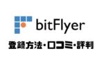 【初心者】BitFlyer(ビットフライヤー)新規登録受付開始☆登録方法の最新版
