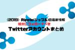 【最新】リップル情報収集に!Twitter(ツイッター)でフォローすべきアカウントまとめ