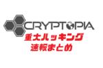 【随時更新・最新】Cryptopia(クリプトピア)ハッキング被害!?