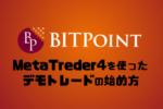 【図解ピヨ】BITPoint(ビットポイント)のデモトレードの使い方
